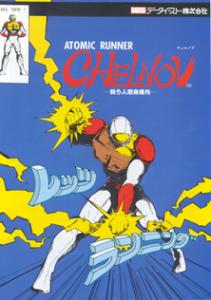 [Arcade Retro] Atomic Runner Chelnov